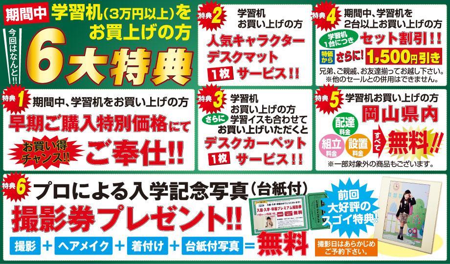 学習机(3万円以上)をお買い上げの方 6大特典