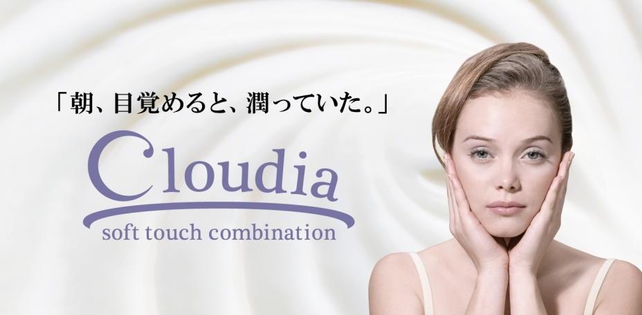 「Cloudia(クラウディア)」画像