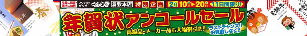 年賀状セール2017 岡山 家具 倉敷 家具