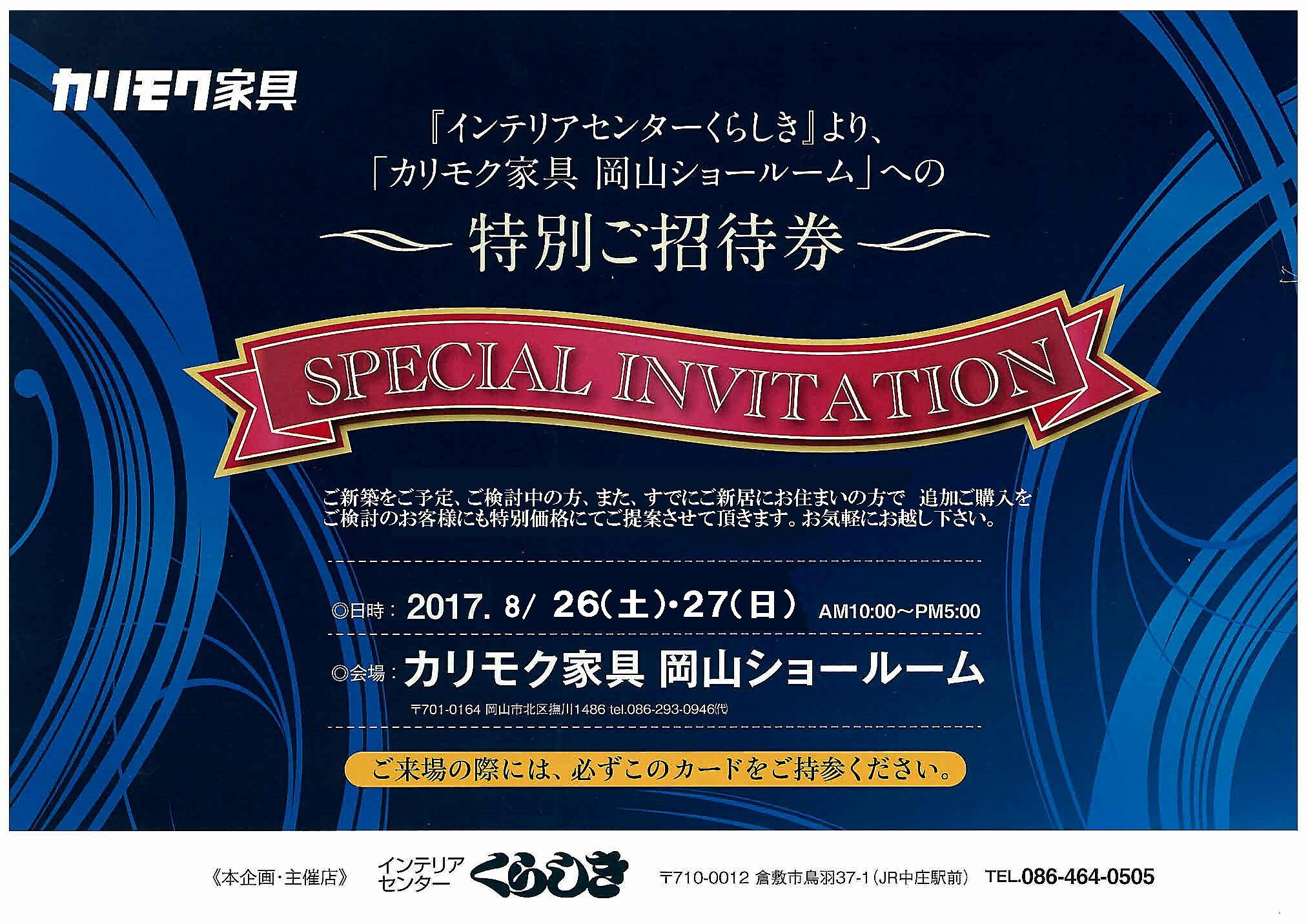 karimoku2017-8-後半-表